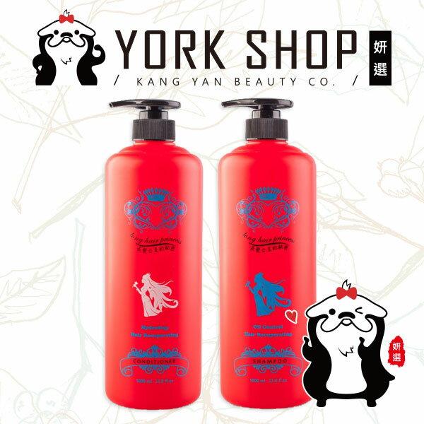 【姍伶】長髮公主的秘密 魔髮香氛系列 控油洗髮精/保濕修護素 (1000ml/瓶)