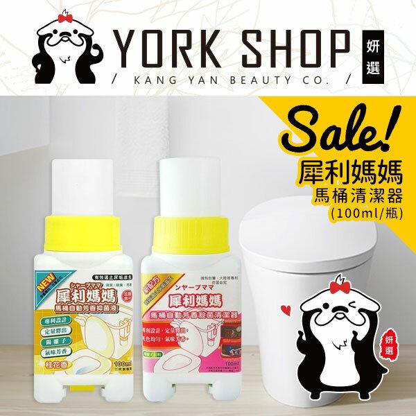 【姍伶】新升級 犀利媽媽 馬桶自動芳香殺菌清潔器(100ml) 兩款可選 專利設計