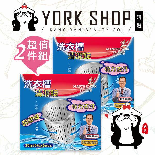 【姍伶】『超值2件組』妙煮婦 濃縮洗衣槽清潔錠 (6顆/盒) X2盒