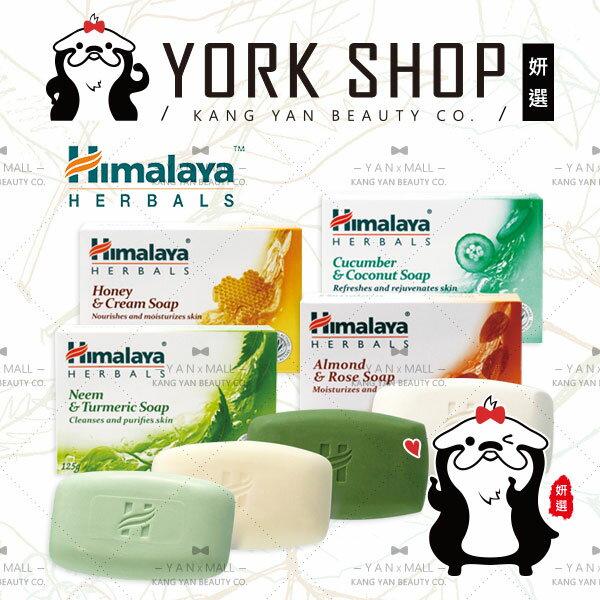 印度 Himalaya喜馬拉雅 保濕香皂125g 苦楝薑黃|杏仁玫瑰|蜂蜜乳霜|黃瓜椰子 ❤ 姍伶