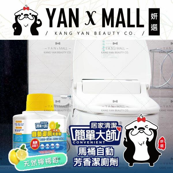 免運費【姍伶】簡單大師 馬桶自動芳香潔廁劑 200ML