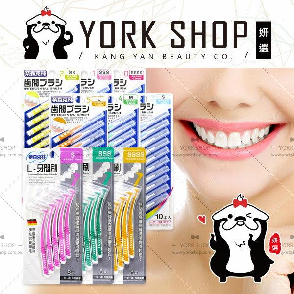 奈森克林 I型牙間刷(10入/卡)|L型牙間刷 齒間刷(8入/卡)深入齒縫 清潔齒縫殘渣 ?? 姍伶