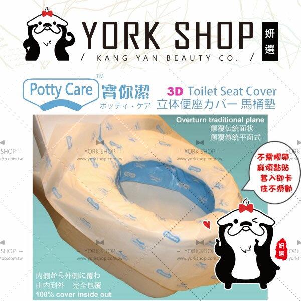 【姍伶】Potty Care 寶你潔 3D立體馬桶坐墊套 (5入/袋) 外出旅行郊遊遠足~大便無需再忍耐~男女適用
