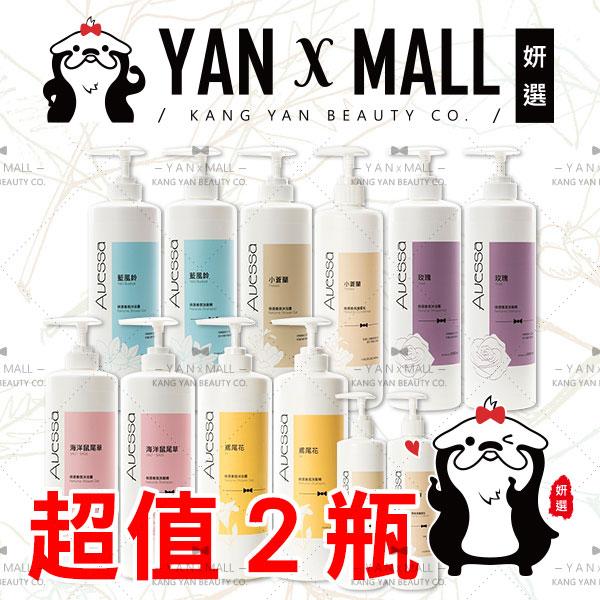 超值2件組👍Avessa香氛洗髮沐浴系列1150ml小蒼蘭|杏桃蜜|玫瑰|海洋|伯爵❤️姍伶