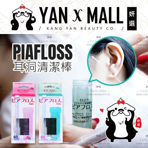 增量版       PIAFLOSS 耳洞清潔棒  清潔線60支入 清潔液5ml  玫瑰|
