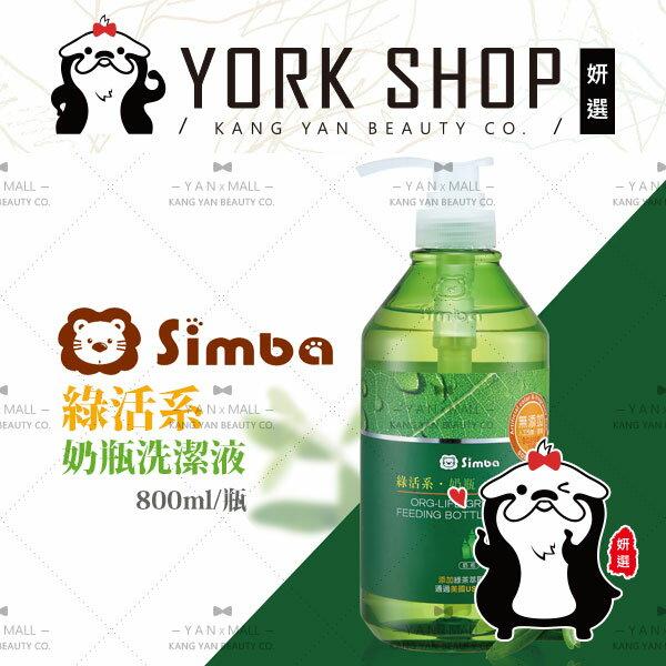 正貨保證 小獅王辛巴 Simba 綠活系奶瓶洗潔液 (800ml/瓶) ❤️ 姍伶