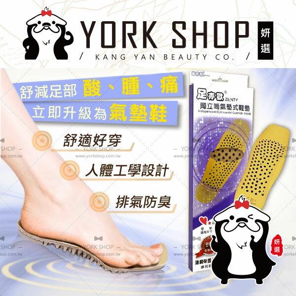 【姍伶】足亦歡 獨立筒氣墊式鞋墊 (1雙入) (男用/女用)