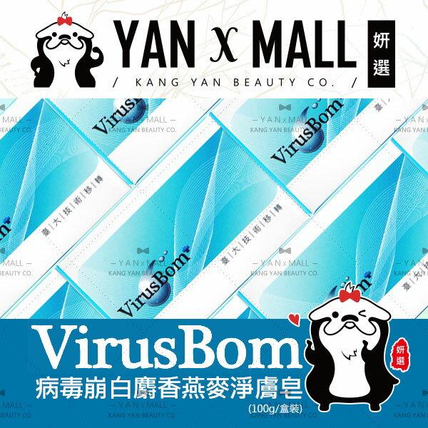 台大 VirusBom 病毒崩白麝香燕麥淨膚皂(100g/盒裝) ? 姍伶
