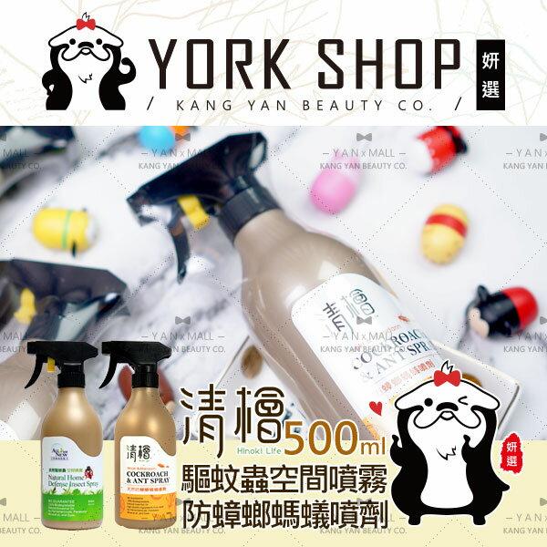 清檜 防蟑螂螞蟻噴劑 (500ml/瓶) ❤ 姍伶