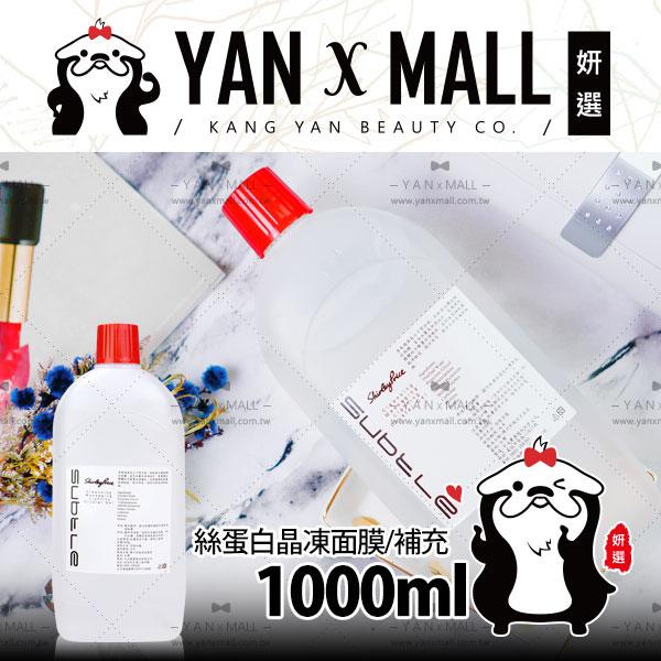 贈-胎盤皂|現貨供應|中永 絲蛋白晶凍面膜 補充瓶 (1000ml/瓶) ? 姍伶