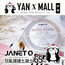 JANET Q 澤妮官 狂亂蓬蓬土凝土 (65ml/瓶) ❤ 姍伶