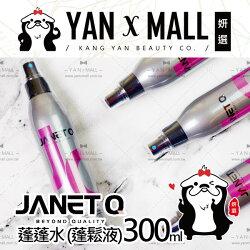 JANET Q 澤妮官 蓬蓬水蓬鬆液 (300ml/瓶) 大容量 ❤ 姍伶