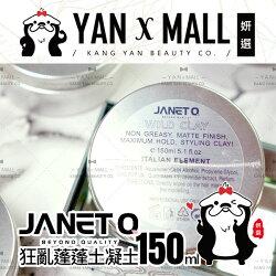 JANET Q 澤妮官 狂亂蓬蓬土凝土 (150ml/瓶) ❤ 姍伶