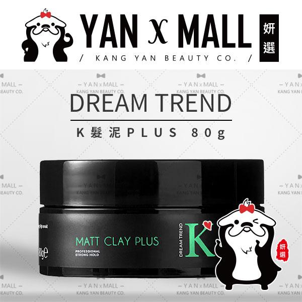 贈-衣物掛片|DREAM TREND 凱夢 k髮泥plus|爵士型土|棉花糖髮蠟|魔幻凝土 80g【姍伶】