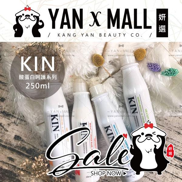 KIN 酸蛋白呵護系列 深層健髮|長效控油|保溼護色洗髮精|極致護髮素 (250ml/瓶) ? 姍伶