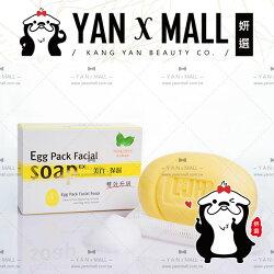 麗緻韓 LJH 第三代白潤雙效雞蛋面膜皂 (100g/顆) ❤ 姍伶