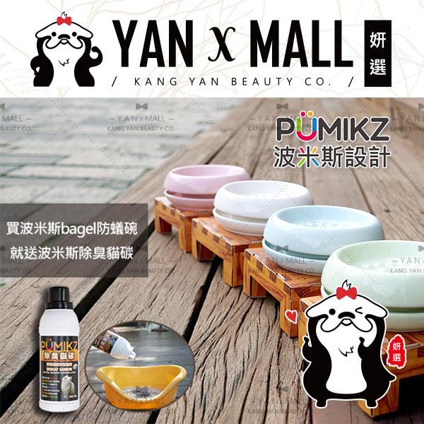 姍伶:PUMIKZ波米斯買「Bagel防蟻碗」送「除臭貓碳」台灣製造無毒陶器貓碗❤姍伶