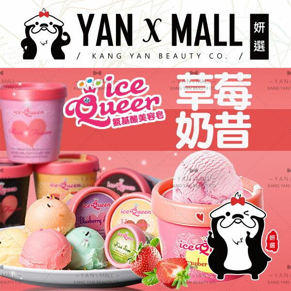 ARWIN / BIOCHEM 雅聞 倍優 Ice Queen 冰淇淋樣氨基酸美容皂100ml (草莓奶昔) ? 姍伶