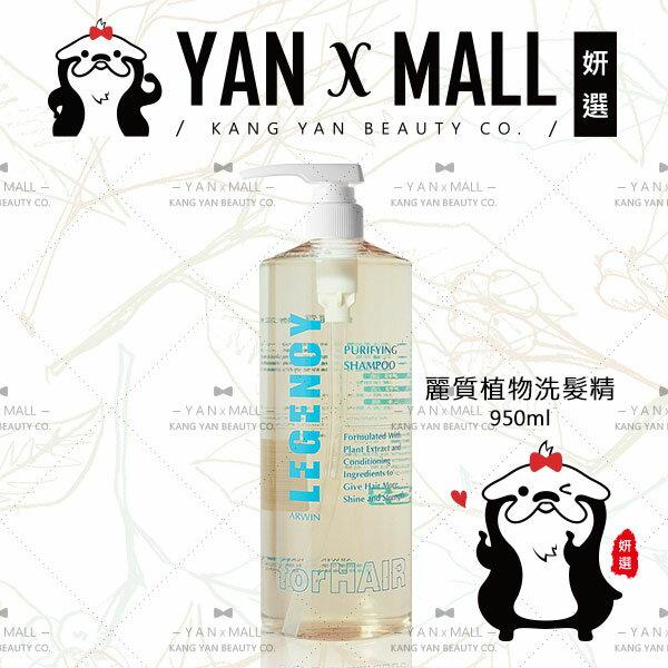 ARWIN / BIOCHEM 雅聞 倍優 麗質植物洗髮精 (950ml/瓶) ❤ 姍伶
