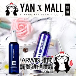ARWIN / BIOCHEM 雅聞 倍優 麗質維他噴霧 (120ml/瓶) ❤ 姍伶