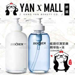 超值2件組|ARWIN / BIOCHEM 雅聞 倍優  藍銅保濕緊緻 精華液 (升級) + 精華脂 (120ml/瓶) ❤ 姍伶