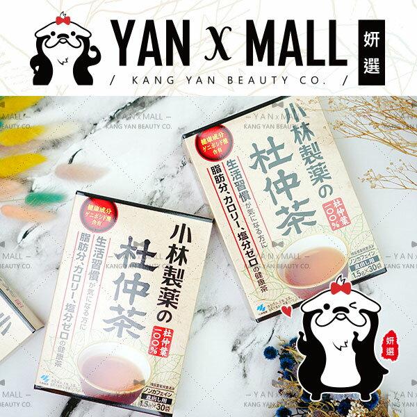 【姍伶】日本 原廠正貨 小林製藥 杜仲茶(30包/盒)|濃杜仲茶(15包/袋)
