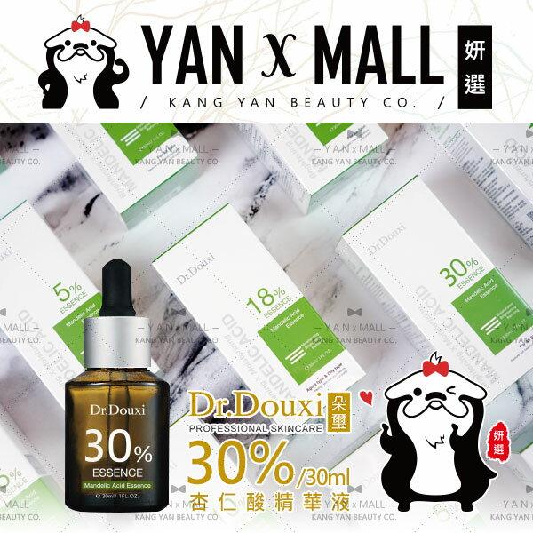 【姍伶】Dr.Douxi 朵璽 杏仁酸精華液30% (30ml/瓶) - 大瓶