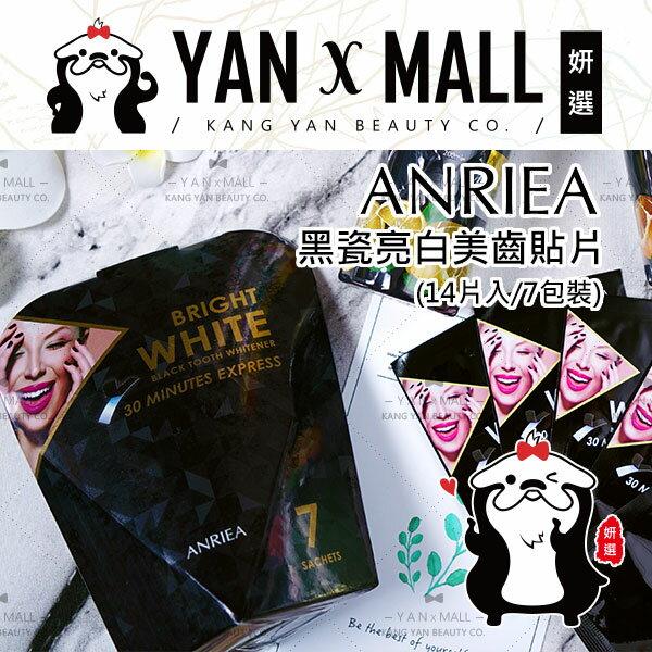【姍伶】ANRIEA 艾黎亞 美齒專科黑瓷亮白美齒貼片 (14片入/7包裝)
