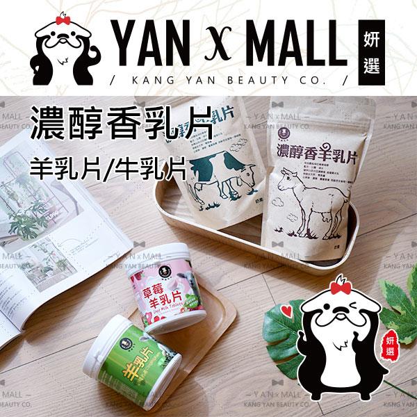 【姗伶】浓醇香乳片(100g) 牛乳片|羊乳片