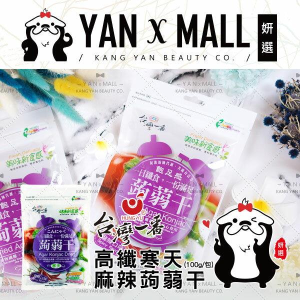 【姍伶】台灣一番高纖寒天麻辣蒟蒻片蒟蒻干(100g包)