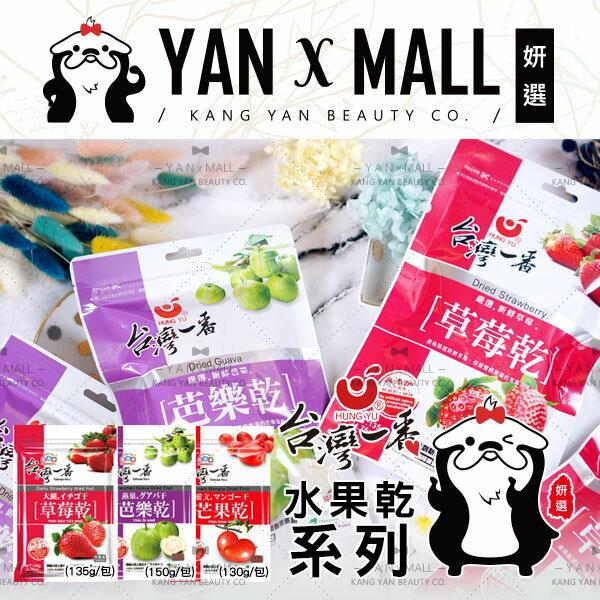 【姍伶】台灣一番 果乾| 草莓乾|芭樂乾