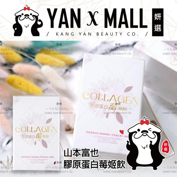 【姍伶】山本富也膠原蛋白莓姬飲(20包盒)