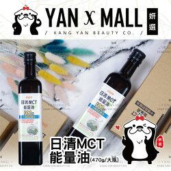 免運費【姍伶】日清 MCT能量油 470g (大瓶盒裝)