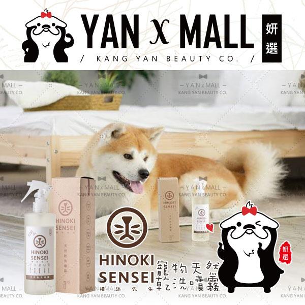 【姍伶】檜沐先生寵物天然乾洗噴霧-唯一首選日本檜木活萃液(350ml瓶)
