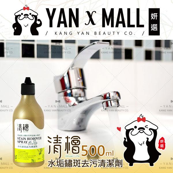 【姍伶】清檜 Hinoki Life 水垢鏽斑去污清潔劑 (500ml/瓶)