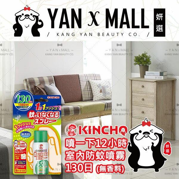【姍伶】日本KINCHO金鳥噴一下12小時室內防蚊噴霧130日(無香料)(65ml瓶)
