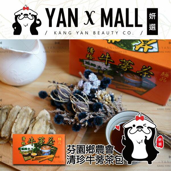 【姍伶】芬園鄉農會 清珍牛蒡茶包 (20入/盒)