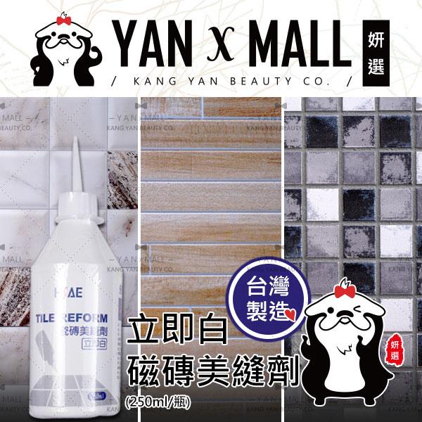 【姍伶】台灣製造立即白磁磚美縫劑(250ml瓶)
