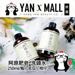 【姍伶】阿原肥皂-洗頭水 (250ml/瓶) 苦瓜|柑仔