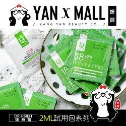 【姍伶】Dr.Hsieh 達特醫 體驗試用包系列 (2ml/包)