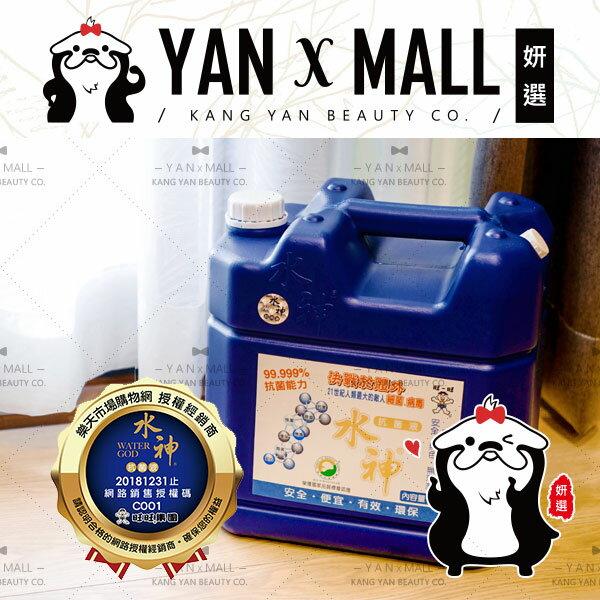 免運費|旺旺 水神抗菌液 10公升桶裝水 - 家庭號 台灣製造【姍伶】