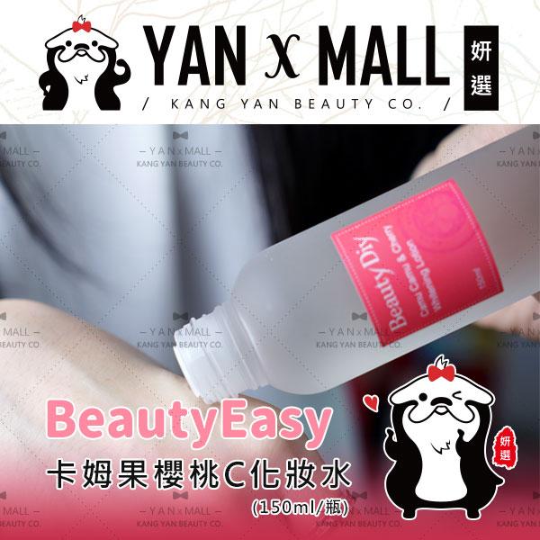 【姍伶】BeautyEasy卡姆果櫻桃C化妝水(150ml瓶)BE