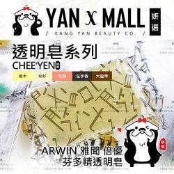 【姍伶】ARWIN 雅聞 倍優 芬多精透明皂|CHEE YEN 綺緣 香氛透明皂