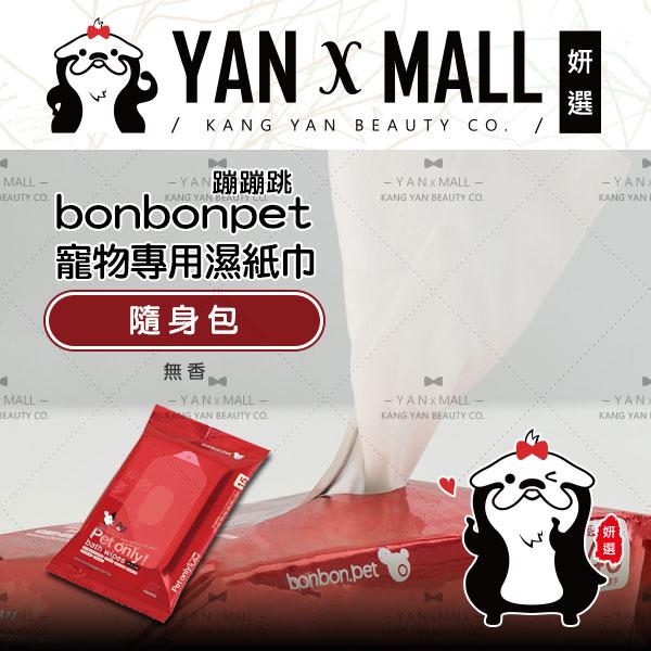 【姍伶】Bonbonpet 蹦蹦跳 無香寵物專用濕紙巾 (隨身包)
