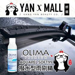 OLIMA 專業汽車機車美容DIY AQUAPEL SOFT99 撥水型雨刷精 撥水2合1高濃縮比例 800ml【姍伶】