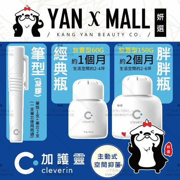 日本大幸 Cleverin 加護靈 60g (經典瓶)|150g (胖胖瓶)【姍伶】