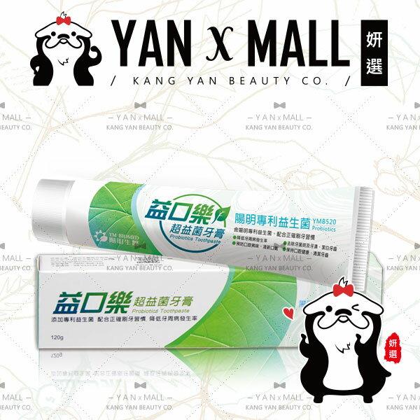 陽明生醫 益口樂超益菌牙膏 120g【姍伶】