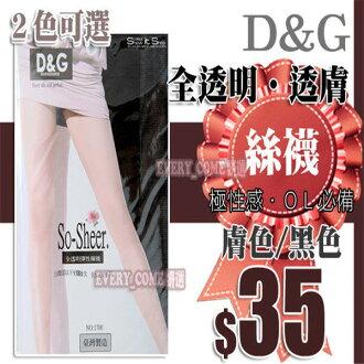 【姍伶】 D&G腰部以下全透明彈性褲襪顯瘦透膚褲襪透膚絲襪OL襪上班襪