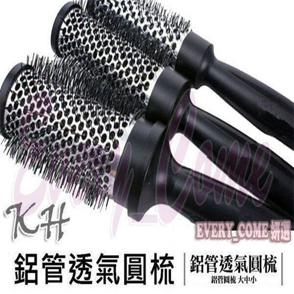 【姍伶】台灣品牌KH鋁管透氣圓梳 吹捲/內彎/浪漫瀏海一次搞定