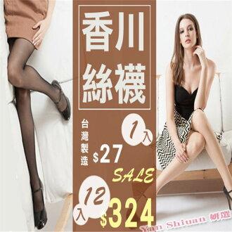 【姍伶】好評熱銷-香川性感百搭素面顯瘦透膚褲襪絲襪OL襪上班襪 台灣製造